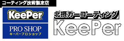 【茨木市】高品質車コーティング 13,280円~WEB割20%【茨木市】高品質車コーティング 13,280円~WEB割20%